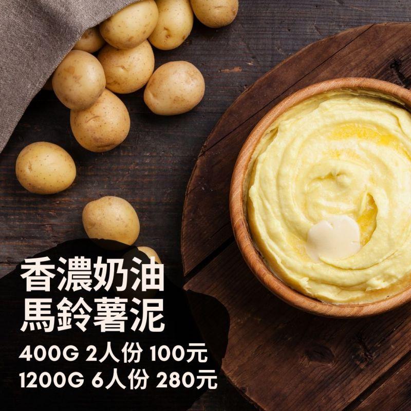 香濃奶油馬鈴薯泥