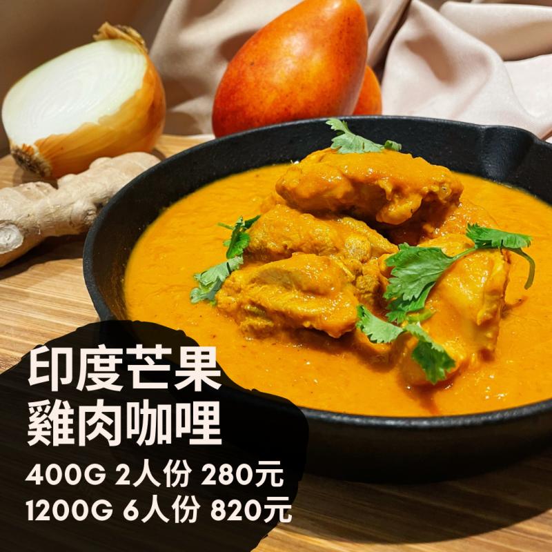 印度芒果雞肉咖哩