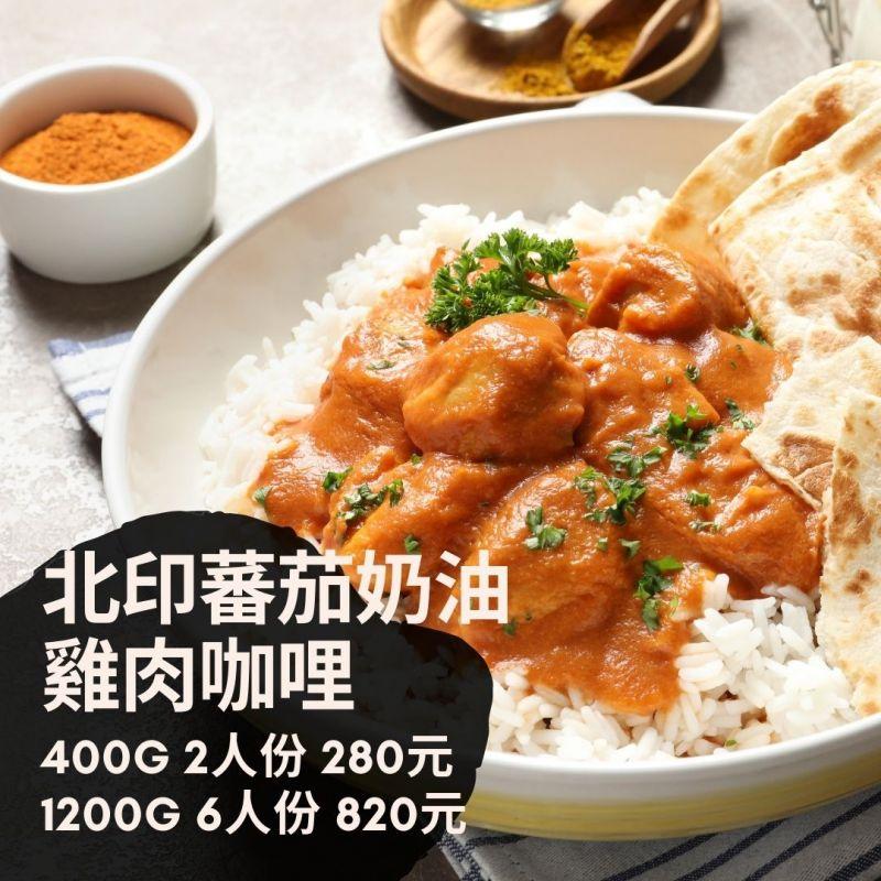 北印蕃茄奶油雞肉咖哩