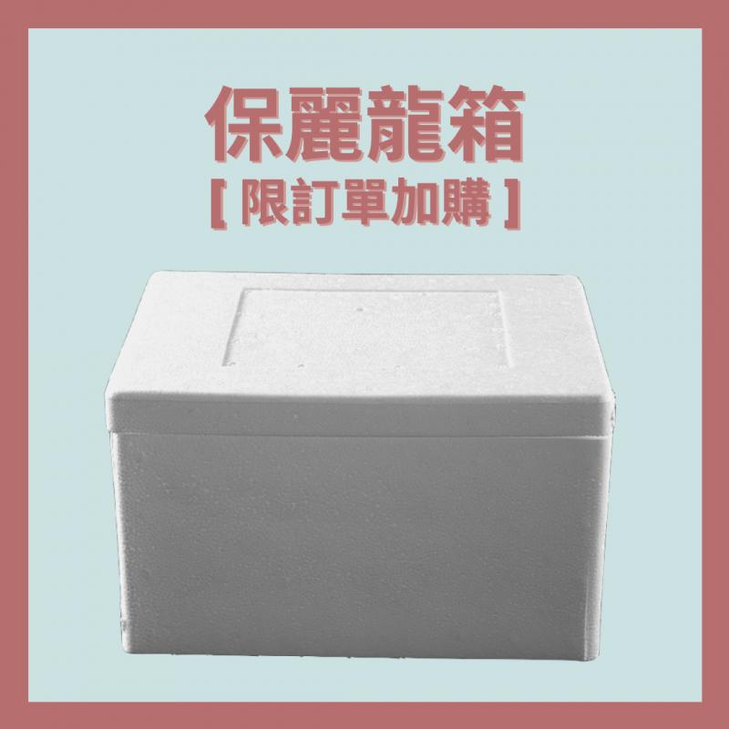 【加購】保麗龍箱(僅限訂單客人加購,無單售)