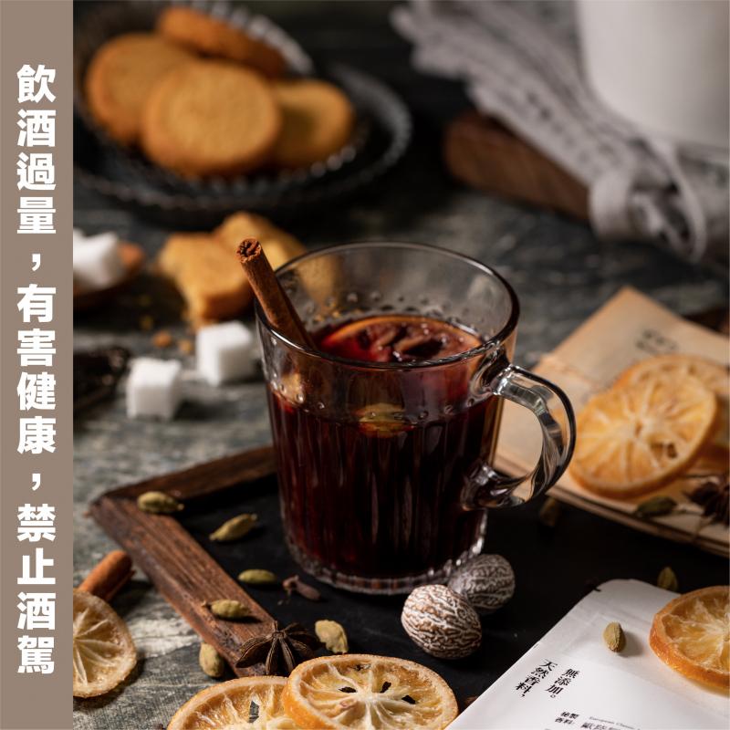 限量9折|熱紅酒懶人包(日常紅酒一瓶+食色經典熱紅酒香料包)