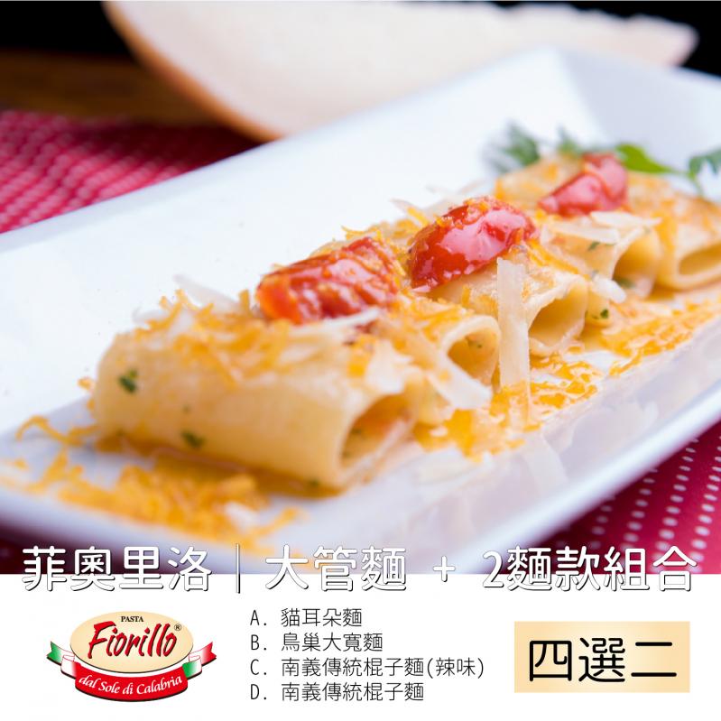 菲奧里洛│大管麵 + 2麵款組合