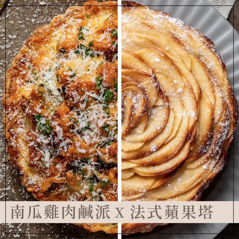 鄉村南瓜雞肉鹹派+法式蘋果派