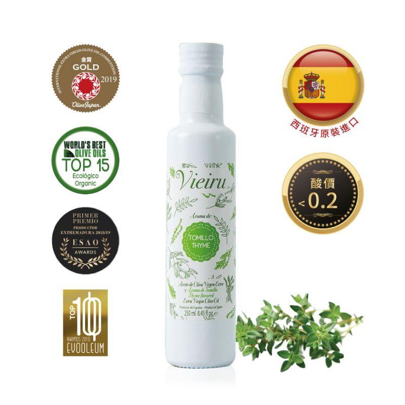 特級初榨百里香風味橄欖油