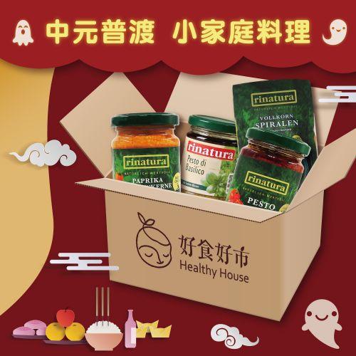 中元普渡料理箱|小家庭料理箱