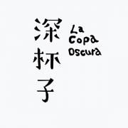 深杯子 La Copa Oscura