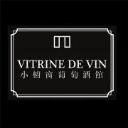 Vitrine de Vin小櫥窗葡萄酒館
